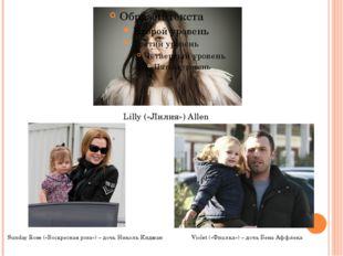 Lilly («Лилия») Allen Sunday Rose («Воскресная роза») – дочь Николь Кидман Vi