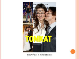 Tom Cruise + Katie Holmes