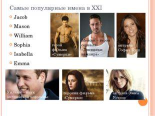 Самые популярные имена в XXI Jacob Mason William Sophia Isabella Emma герой ф