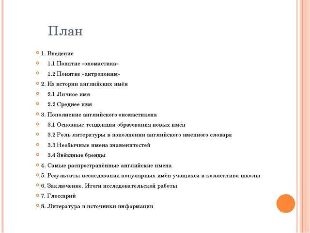 План 1. Введение 1.1 Понятие «ономастика» 1.2 Понятие «антропоним» 2. Из исто...