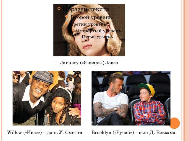 January («Январь») Jones Willow («Ива»») – дочь У. Смитта Brooklyn («Ручей»)...