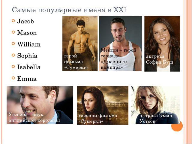Самые популярные имена в XXI Jacob Mason William Sophia Isabella Emma герой ф...