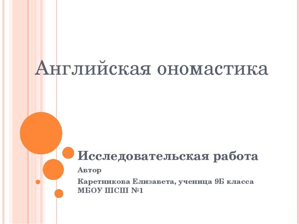 Исследовательская работа Автор Каретникова Елизавета, ученица 9Б класса МБОУ...
