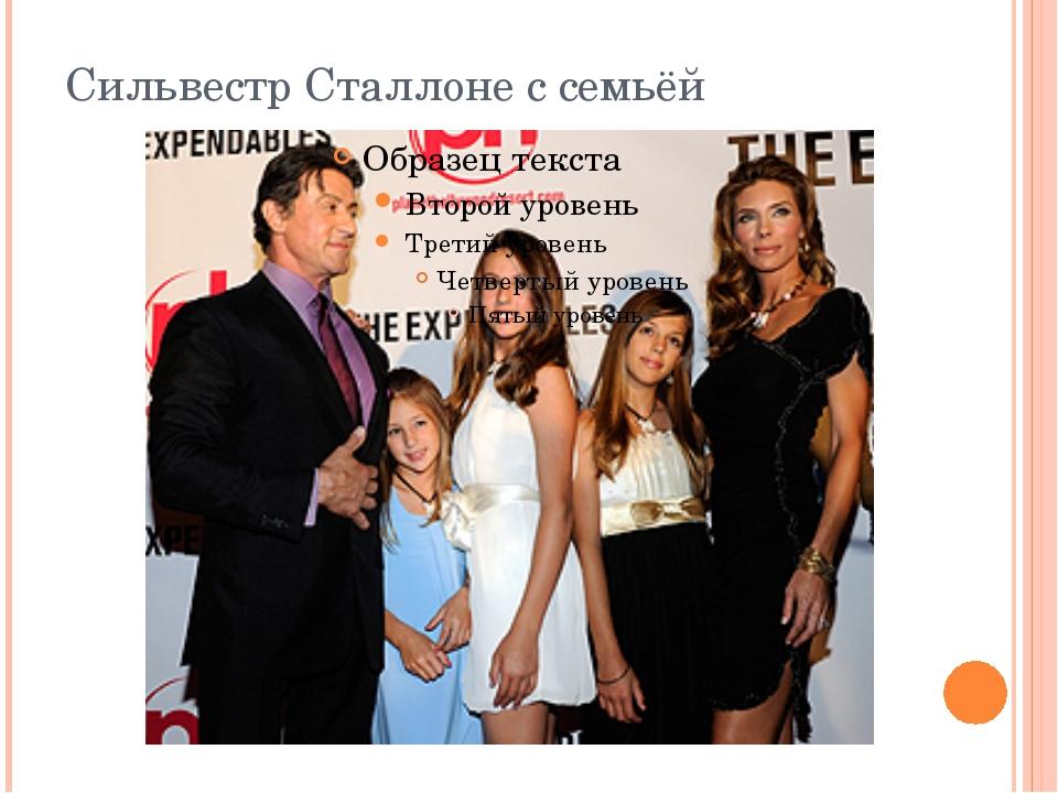 Сильвестр Сталлоне с семьёй