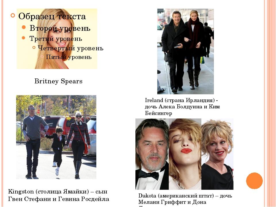 Britney Spears Ireland (страна Ирландия) - дочь Алека Болдуина и Ким Бейсинге...