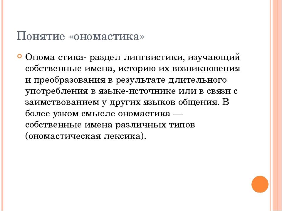 Понятие «ономастика» Онома́стика- раздел лингвистики, изучающий собственные и...
