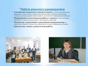 Работа классного руководителя Составление социального паспорта группы (получ