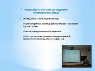 -Наблюдение и консультация психолога; -Вовлечение ребенка в систему дополните