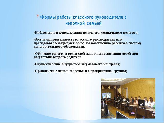 -Наблюдение и консультация психолога, социального педагога; -Активная деятел...