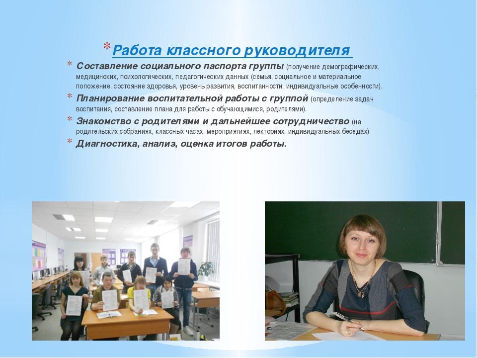 Работа классного руководителя Составление социального паспорта группы (получ...