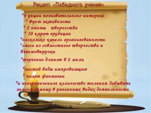 Рецепт «Победного учения» *4 унции познавательного интереса * Фунт активност