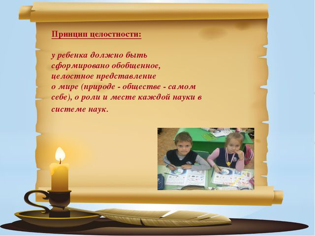 Принцип целостности: у ребенка должно быть сформировано обобщенное, целостно...