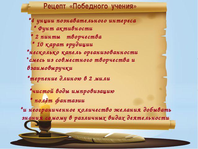 Рецепт «Победного учения» *4 унции познавательного интереса * Фунт активност...