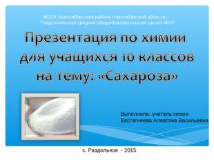 МБОУ Новосибирского района Новосибирской области – Раздольненская средняя общ