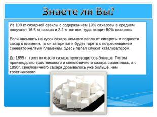 Из 100 кг сахарной свеклы с содержанием 19% сахарозы в среднем получают 16.5