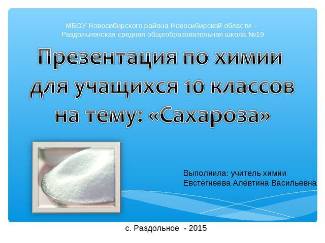 МБОУ Новосибирского района Новосибирской области – Раздольненская средняя общ...