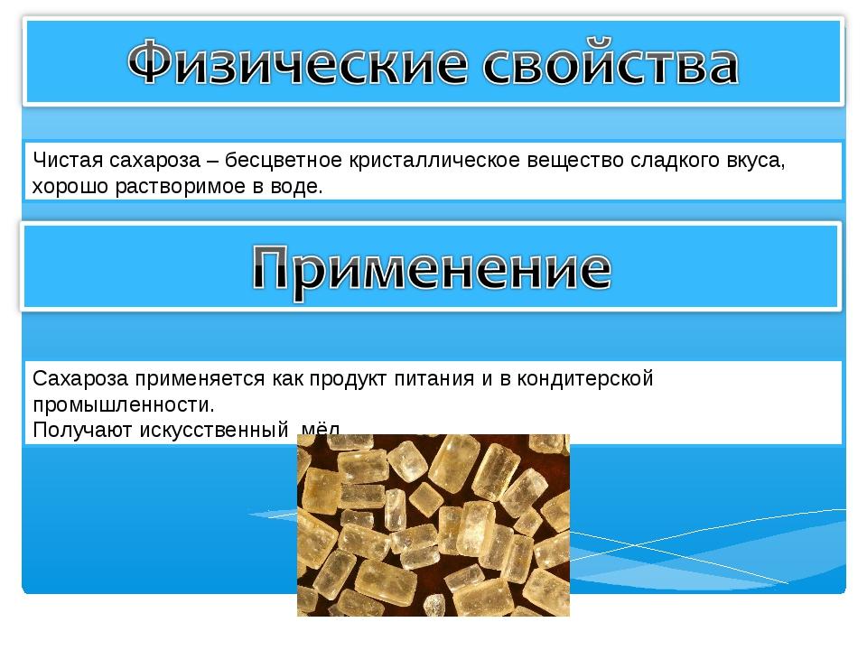 Чистая сахароза – бесцветное кристаллическое вещество сладкого вкуса, хорошо...