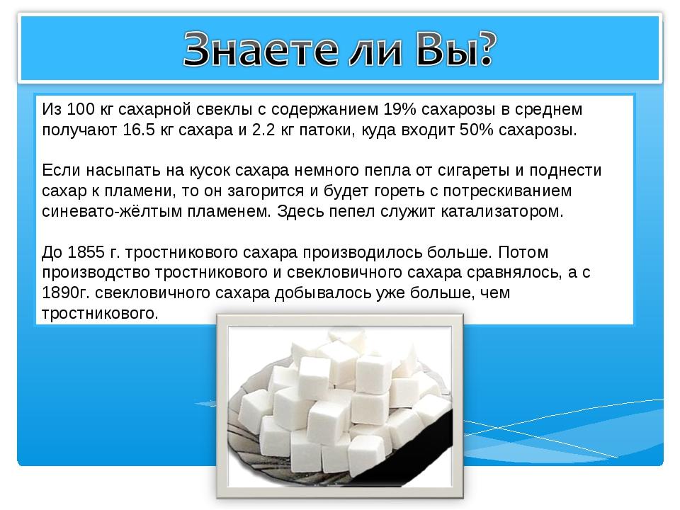 Из 100 кг сахарной свеклы с содержанием 19% сахарозы в среднем получают 16.5...