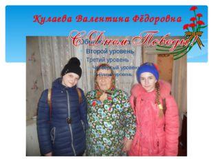 Кулаева Валентина Фёдоровна