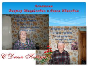 Лопатины Виктор Михайлович и Раиса Ивановна
