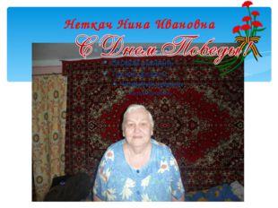 Неткач Нина Ивановна