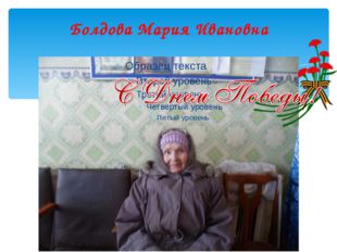 Болдова Мария Ивановна