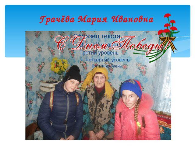 Грачёва Мария Ивановна