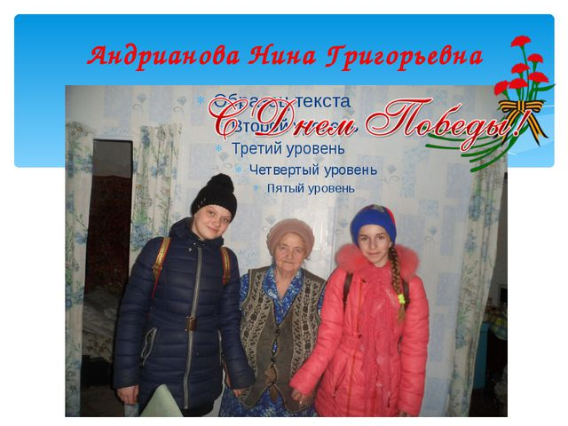Андрианова Нина Григорьевна