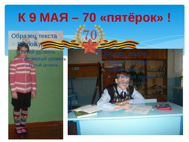 К 9 МАЯ – 70 «пятёрок» !