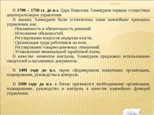 В 1799 – 1750 гг. до н.э. Царь Вавилона Хаммурапи первым осуществил децентрал