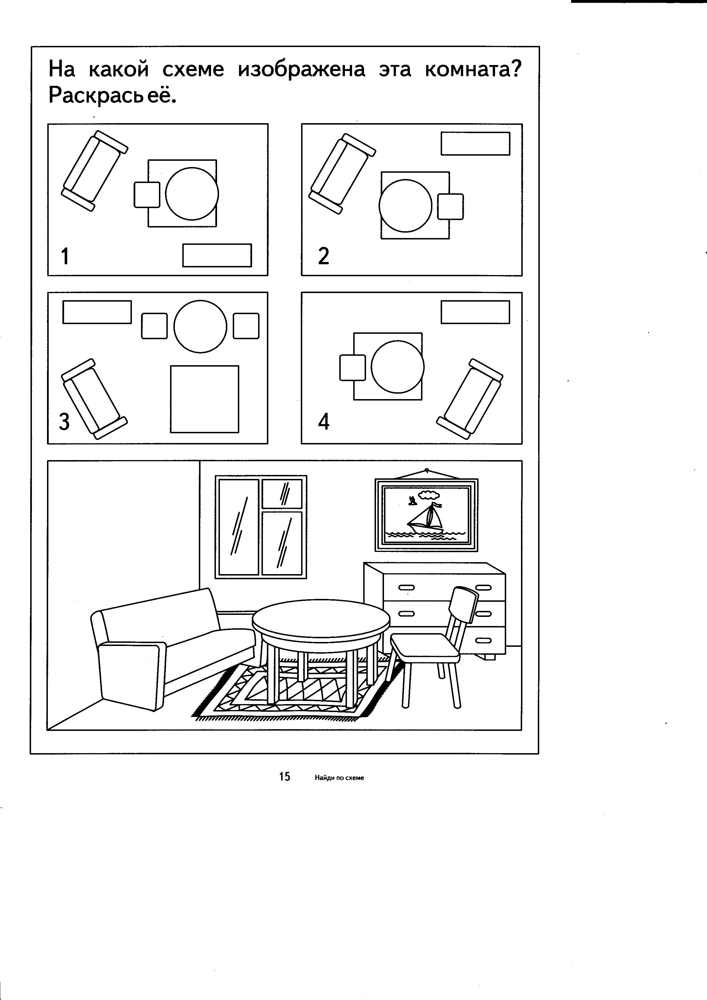 анимация мышление с картинками мебель родители начинают готовиться