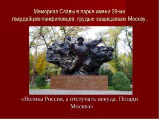 Мемориал Славы в парке имени 28-ми гвардейцев-панфиловцев, грудью защищавших