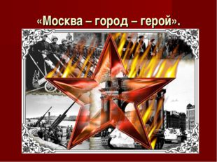 «Москва – город – герой».
