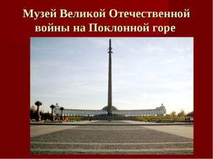 Музей Великой Отечественной войны на Поклонной горе