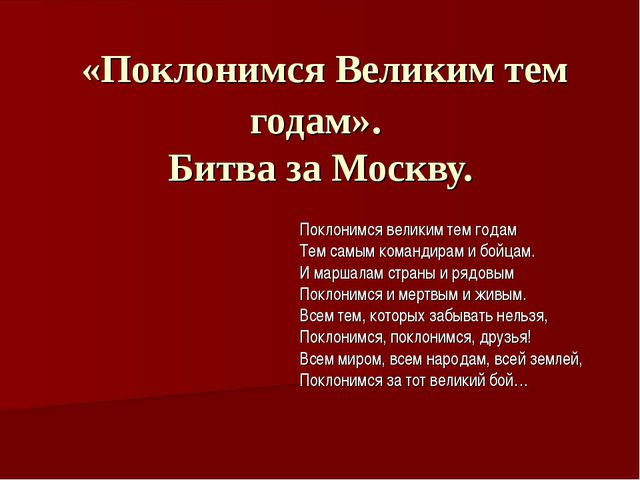 «Поклонимся Великим тем годам». Битва за Москву. Поклонимся великим тем года...