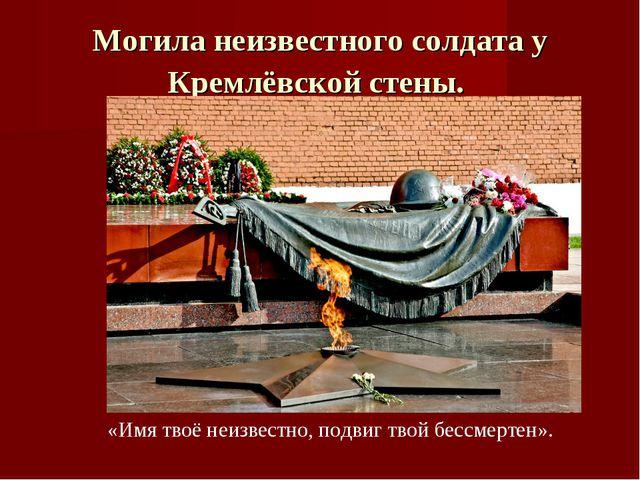 Могила неизвестного солдата у Кремлёвской стены. «Имя твоё неизвестно, подвиг...