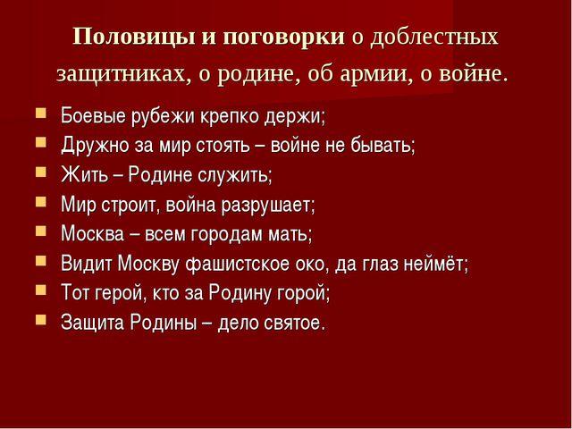 Половицы и поговорки о доблестных защитниках, о родине, об армии, о войне. Бо...