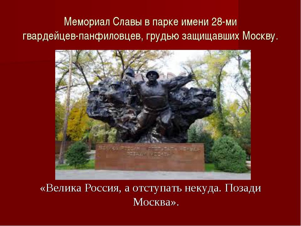 Мемориал Славы в парке имени 28-ми гвардейцев-панфиловцев, грудью защищавших...