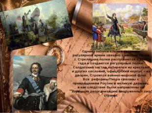 Однако окончательное создание регулярной армии связано с именем Петра I. Стре