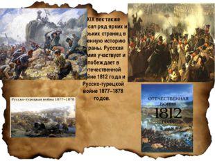 XIX век также вписал ряд ярких и горьких страниц в военную историю страны. Ру