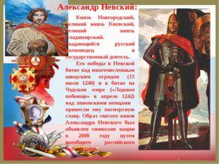 Князь Новгородский, великий князь Киевский, великий князь Владимирский. Выдаю