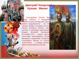 Благодарная Россия будет всегда помнить о гражданине Минине и князе Пожарско