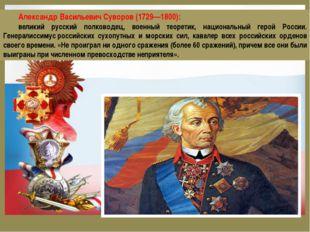 Александр Васильевич Суворов (1729—1800): великий русский полководец, военный