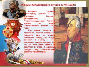 Великий русский полководец, ученик А. В. Суворова Генерал-фельдмаршал. Главно