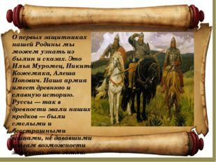 О первых защитниках нашей Родины мы можем узнать из былин и сказах. Это Илья