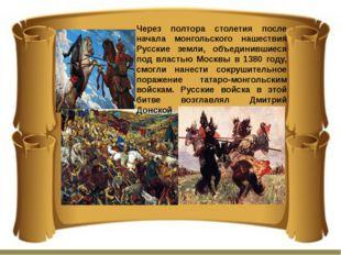Через полтора столетия после начала монгольского нашествия Русские земли, объ