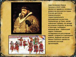 Царствование Ивана Грозного (1547-1584) является одним из узловых моментов ру
