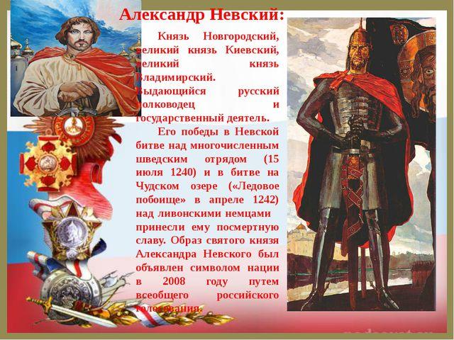 Князь Новгородский, великий князь Киевский, великий князь Владимирский. Выдаю...