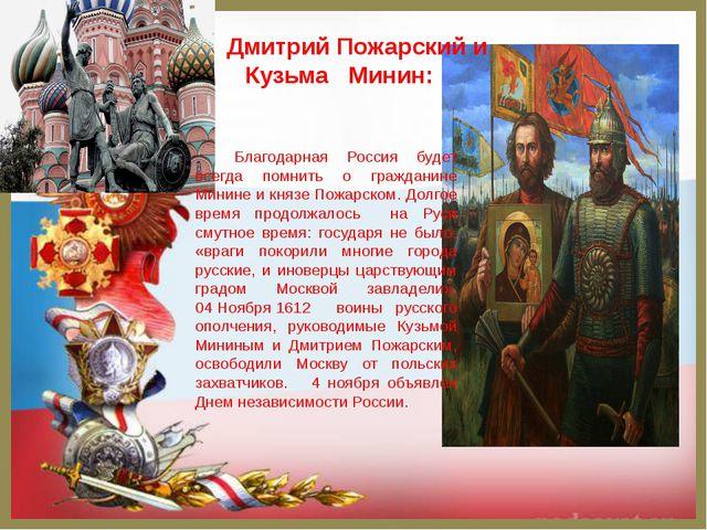 Благодарная Россия будет всегда помнить о гражданине Минине и князе Пожарско...