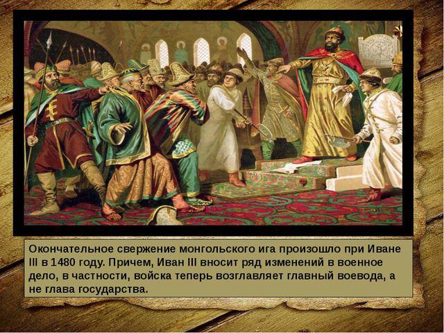 Окончательное свержение монгольского ига произошло при Иване III в 1480 году...